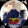 ハイスクールD×D_5c_DVD