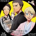 ペルソナ4_9b_DVD