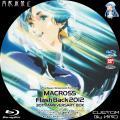 超時空要塞マクロス~愛・おぼえていますか~HybridPack_特典FlashBack2012