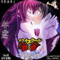 ハイスクールD×D_6c_DVD