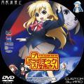 プラスチック姉さん_DVD
