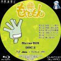 もやしもん_BD-BOX_2