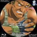 ZOE_BD-BOX_2.jpg