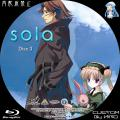 sola_BD-BOX_3.jpg