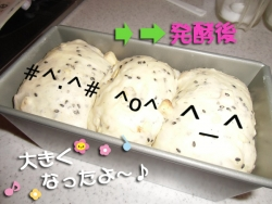 さつま芋食パン②