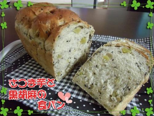 さつま芋パン⑤