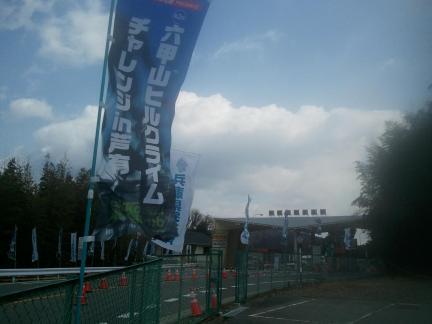 2012/3/25 六甲山ヒルクライム会場