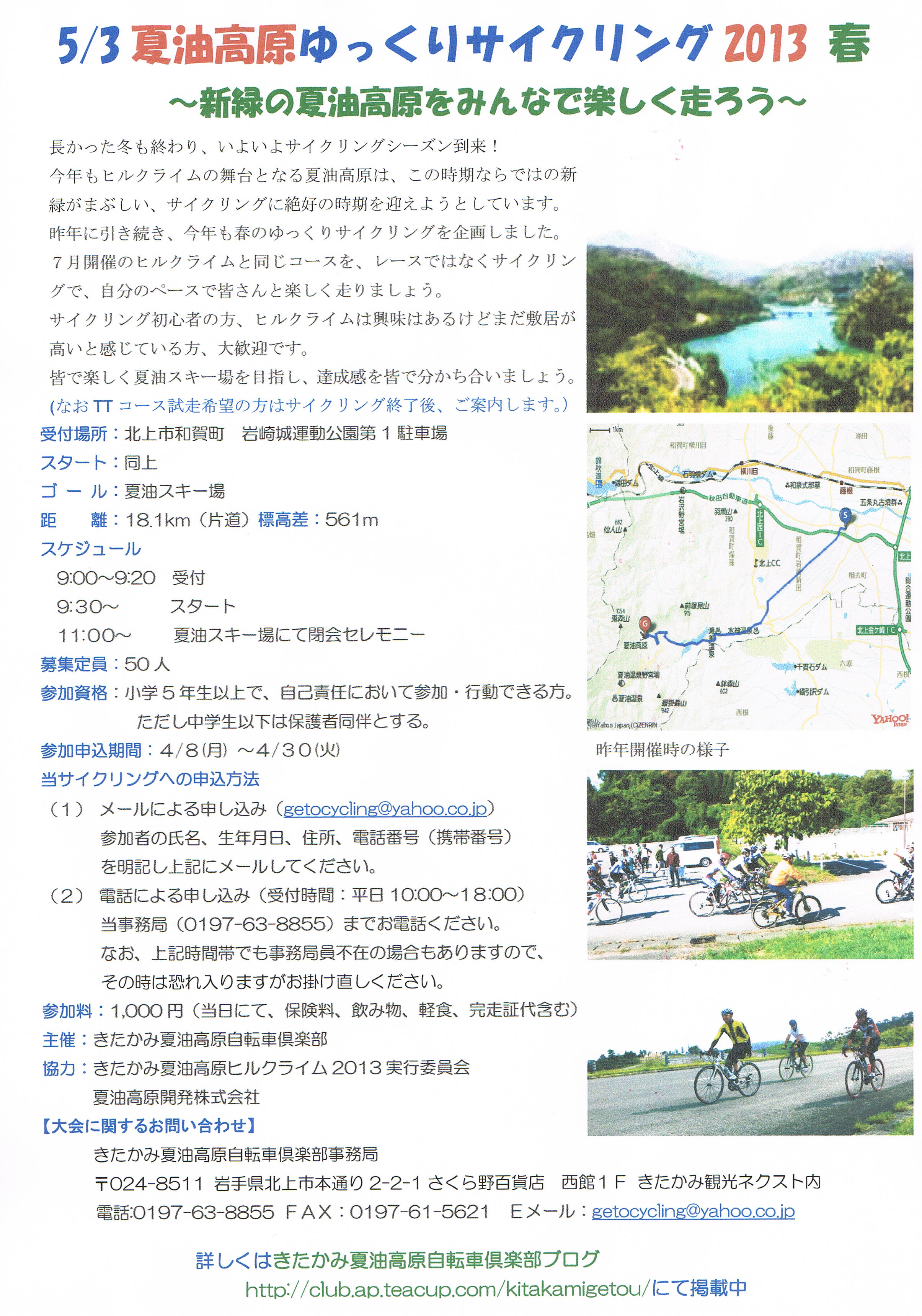 CCF20130418_00000.jpg