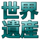 80px-Icon_of_Sekaiisan_svgロゴ