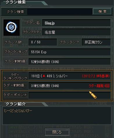 2012y07m02d_022532770.jpg