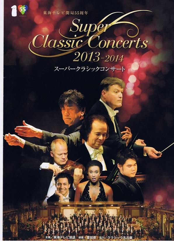 スーパークラシックコンサート