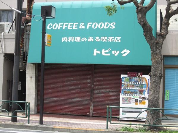 肉料理のある喫茶店_120624