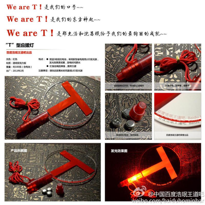 北京公演のTペンライト