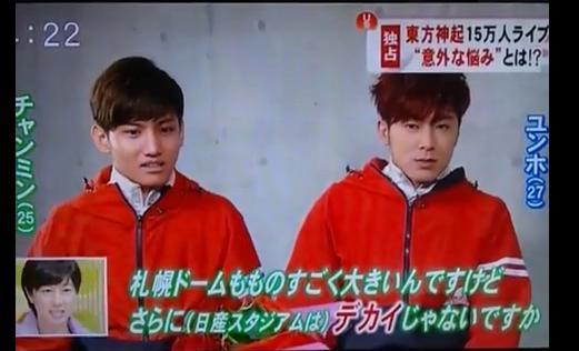どさんこTV3