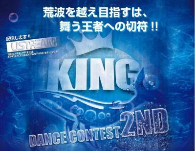 king2012_2nd_poster-01.jpg
