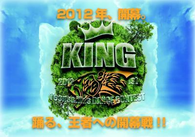 king_2012_kids_factory_big.jpg