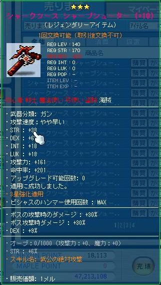 Maple120331_235657.jpg
