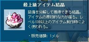 Maple120505_002918.jpg