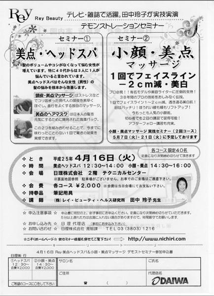 20130309_1.jpg