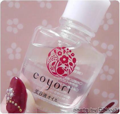 Coyoriオリエンタルディープオイル 美容液オイル