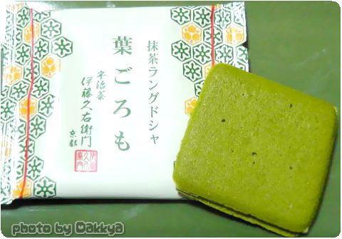 京都の老舗、伊藤久右衛門の抹茶スイーツ