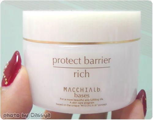 macchialbprotectbarrierrich23.jpg プロテクトバリアリッチ マキアレイベルのオールインワン化粧品