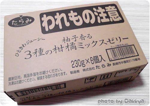 たらみ ひときわジューシー柚子香る3種の柑橘ミックスゼリー