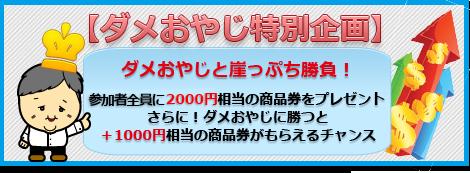 130416tokubetukikaku_03.png