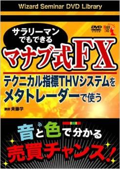 マナブ式FXパッケージ