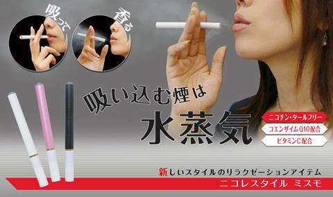 電子タバコ_mismo