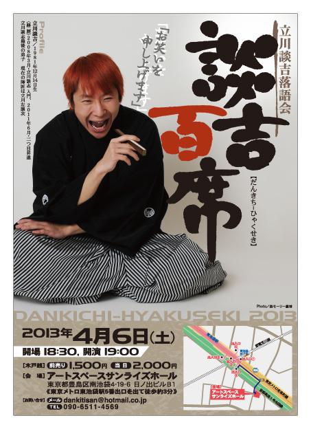 dankichi_hyakuseki.jpg