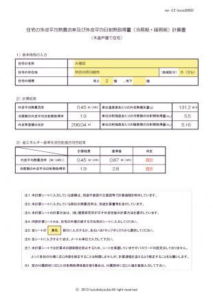 2003gaihi_ver2_2_A_b_detail.jpg