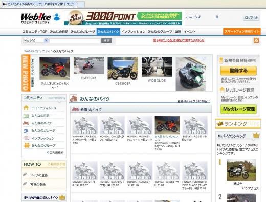 webike.jpg