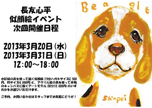 2013 3アートイベント