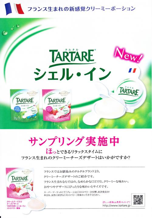 taretare_convert_20130507144222.jpg