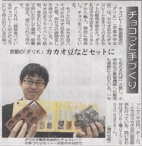 キット中日新聞5月25日