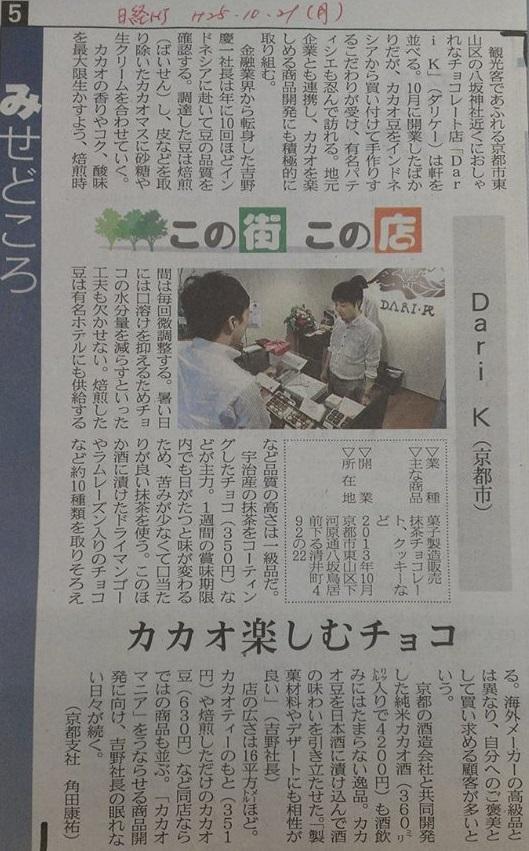日経MJ20131021