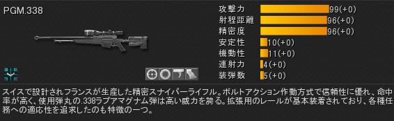 pgm338-jp.png