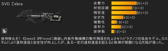 svd-zebra-jp.png