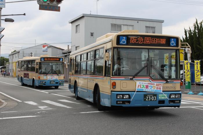 園田行き臨時バス