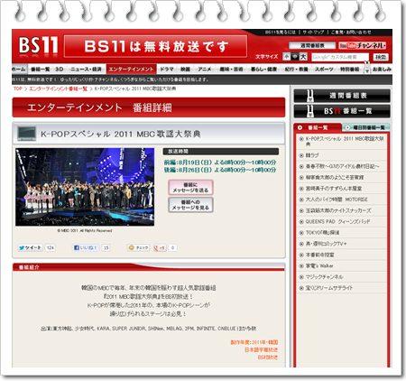 BS11~2011 MBC歌謡大祭典