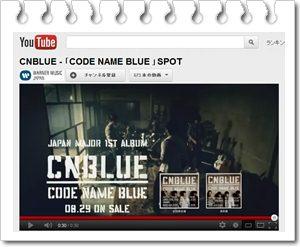 CNBLUE - 「CODE NAME BLUE 」SPOT
