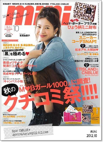 mini (ミニ) 2012年 10月号
