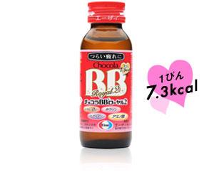 item-bbroyal2L.jpg