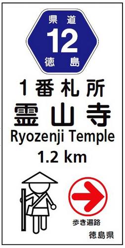 遍路道 道路標識の統一デザイン決まる 中国語と韓国語の表示は見送り