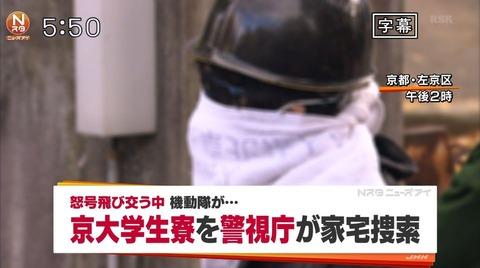 中核派はNHKの身内だった!?NHKニュースウォッチ9が京大の中核派家宅捜索ニュースを全力スルー