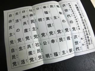 「日本」は共産票に集計!選管「他に該当政党ない」・次世代票を共産票に誤集計、京都市伏見区