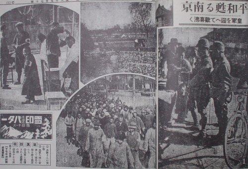 19371217【平和甦る南京《皇軍を迎えて歓喜沸く》】朝日新聞1937年12月20日掲載「17日河村特派員撮影」