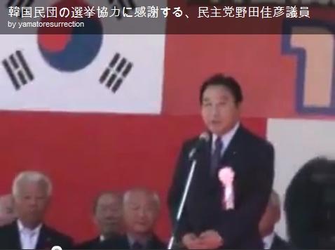 韓国民団の選挙協力に感謝する、民主党野田佳彦議員