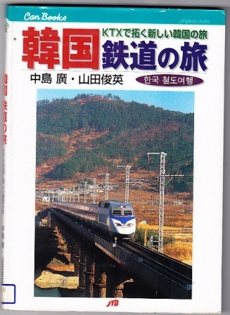 JTBも、ガイドブック「JTBキャンブックス 韓国鉄道の旅」に掲載した地図に、日本海を「東海(日本海)」と表記していたことが判明した。